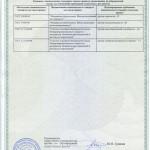 Сертиф соответствия 1