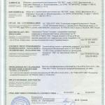 Сертиф соотв. 2